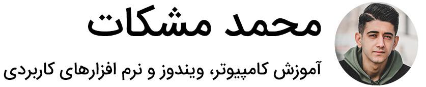 محمد مشکات: آموزش کامپیوتر و ویندوز