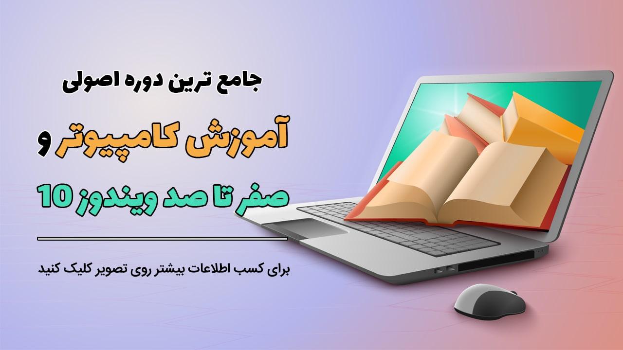 آموزش-کامپیوتر